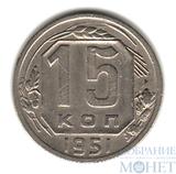 15 копеек, 1951 г.
