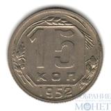 15 копеек, 1952 г.