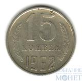 15 копеек, 1962 г.