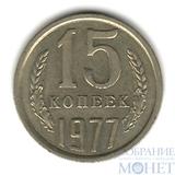 15 копеек, 1977 г.
