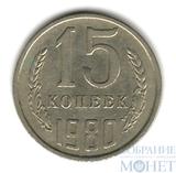 15 копеек, 1980 г.