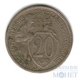 20 копеек, 1932 г.