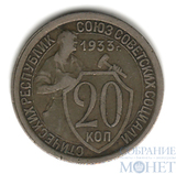 20 копеек, 1933 г.