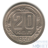 20 копеек, 1936 г.
