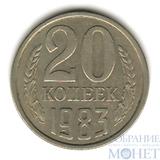 20 копеек, 1983 г.