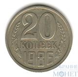 20 копеек, 1986 г.