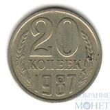 20 копеек, 1987 г.