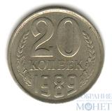 20 копеек, 1989 г.