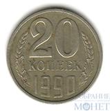 20 копеек, 1990 г.