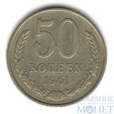 50 копеек, 1961 г.