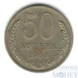 50 копеек, 1969 г.