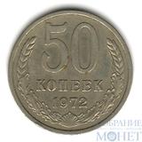 50 копеек, 1972 г.