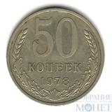 50 копеек, 1978 г.