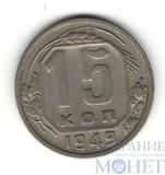 15 копеек, 1949 г.