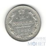 15 копеек, серебро, 1914 г., СПБ ВС