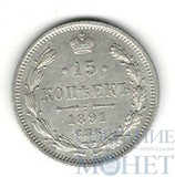 15 копеек, серебро, 1891 г., СПБ АГ, UNC
