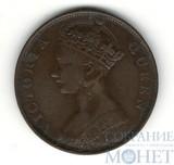 1 цент, 1865 г., Гонг-Конг,(Королева Виктория)