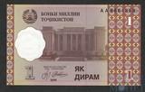1 дирам, 1999 г., Таджикистан