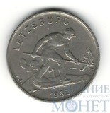 1 франк, 1952 г., Люксембург