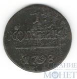 1 копейка, 1798 г., ЕМ