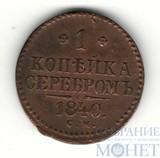 1 копейка, 1840 г., СМ