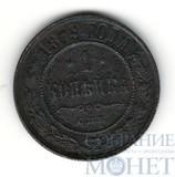 1 копейка, 1879 г., СПБ