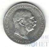 1 крона, серебро, 1913 г., Австрия