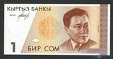 1 сом, 1994 г., Кыргызстан