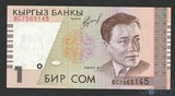 1 сом, 1999 г., Кыргызстан