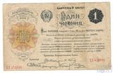 """Банковый билет РСФСР, 1 червонец 1922 г., """"6 подписей"""""""