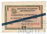 """Одна копейка, 1965 г.,""""РАЗМЕННЫЙ СЕРТИФИКАТ ВНЕШПОСЫЛТОРГА"""""""