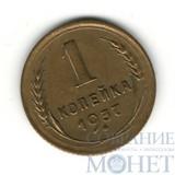 1 копейка, 1937 г.