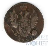 1 копейка, 1820 г., ИМ ЯВ