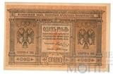 Казначейский знак, 1 рубль, 1918 г., Сибирское временное правительство, UNC