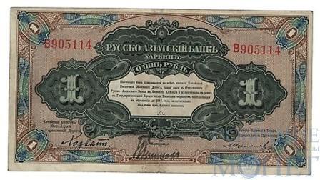 1 рубль, 1918 г., Харбин, Русско-Азиатский банк, КВЖД