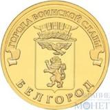 """10 рублей """"Города воинской славы - Белгород"""", 2011 г."""