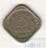 5 пайса, 1961 г., Индия
