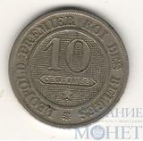 10 сантим, 1862 г., Бельгия