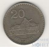 20 метикал, 1980 г., Мозамбик