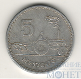 5 метикал, 1982 г., Мозамбик