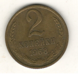 2 копейки 1968 г.