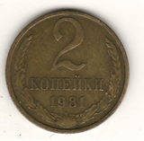 2 копейки 1981 г.