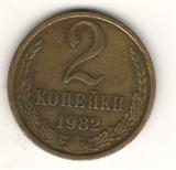 2 копейки 1982 г.