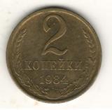 2 копейки 1984 г.