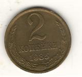 2 копейки 1985 г.