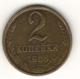 2 копейки, 1986 г.