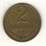 2 копейки, 1987 г.