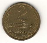 2 копейки, 1989 г.