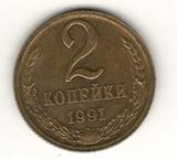 2 копейки 1991 г. ЛМД