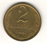 2 копейки 1991 г. ММД